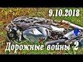 Обзор аварий. Дорожные войны 2. Народный канал из Иваново 9.10.2018