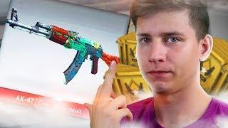 НУ ЧТО ПАЦАНЫ? КЕЙСЫ?! ВЫПАЛ РЕДКИЙ AK-47 ОГНЕННЫЙ ЗМЕЙ ЗА 12000 РУБЛЕЙ! (CS:GO Открытие кейсов)