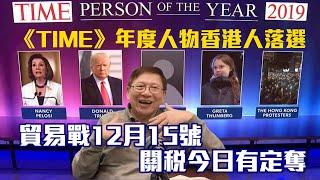 貿易戰12月15號關稅今日有定奪  《TIME》年度人物香港人落選〈蕭若元:蕭氏新聞台〉2019-12-12
