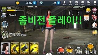 [스페셜솔져]좀비전 플레이!!