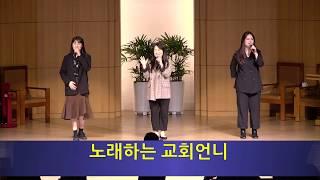 교회설립43주년 기념예배 특별찬양-진진희(노래하는 교회언니)
