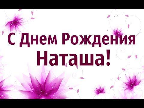 Лучшее Поздравление С Днем Рождения Наташа! Видео поздравление Для Наташи!