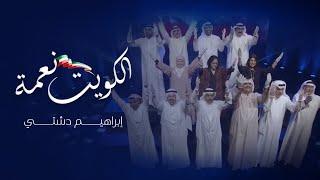 تحميل و مشاهدة ابراهيم دشتي - الكويت نعمة (حصرياً) | 2020 MP3
