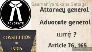 Attorney General, Advocate general/Article 76,165/ Indian polity/Indian constitution