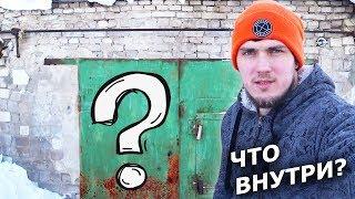 КУПИЛ БРОШЕННЫЙ ГАРАЖ - А ТАМ...