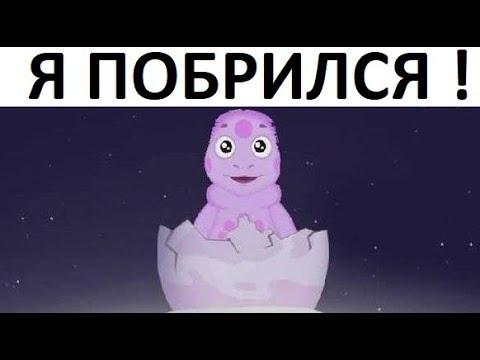 Лютые приколы. ЛУНТИК ПОБРИЛСЯ и Чипсы фирмы ПЕПСИ