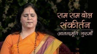Ram Ram Bol Sankirtan | Anandmurti Gurumaa