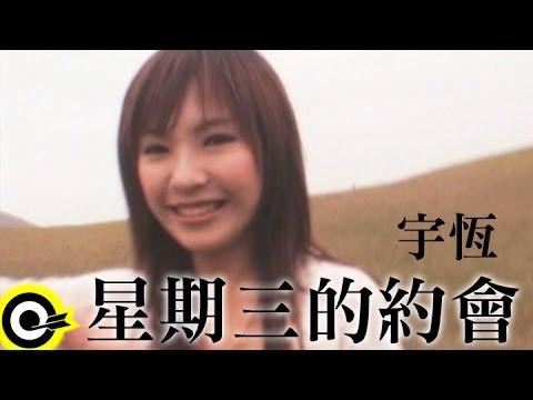 宇恆(宇珩) Yu Heng【星期三的約會】Official Music Video