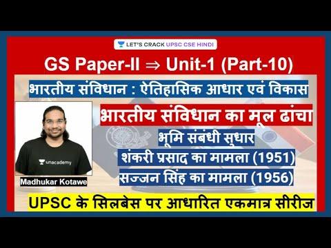 UPSC CSE/IAS Mains 2020 - Paper II | Unit 1 (Part 10) | Madhukar Kotawe