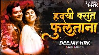 Hridayi Vasant Phultana (Dhamal Mix) - Dj HRK | हृदयी वसंत फुलताना