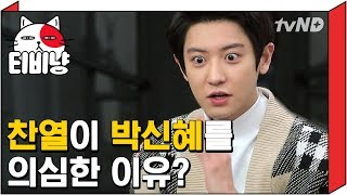 (ENG SUB) The Concerns of Young Actor Chanyeol from EXO (ft. Memories of the Alhambra) | Life Bar