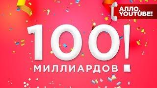 100 миллиардов просмотров в AIR! - Алло, YouTube #131