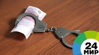 «Нет» коррупции: в Армении разоблачили несколько преступных схем - МИР 24