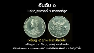 ๕ อันดับ เหรียญกษาปณ์ รัชกาลที่ ๙ หายากและแพงที่สุด ราคาเฉียดล้าน