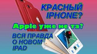 КРАСНЫЙ IPHONE И ВСЯ ПРАВДА О НОВОМ IPAD. APPLE УЖЕ НЕ ТА?