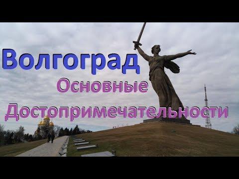 Волгоград: Набережная, Мамаев Курган, Родина Мать зовет - основные достопримечательности Волгограда