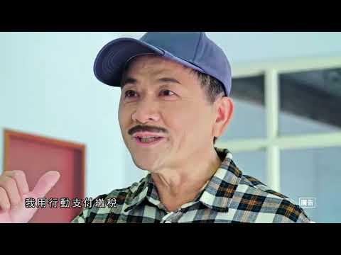 108年度下期使用牌照稅開徵宣導廣告 臺語篇