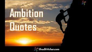 Ambition Quotes in Hindi | Motivational Suvichar | Anmol Vachan