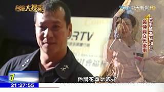 2017.07.08台灣大搜索/老少配如姊弟戀! 黃仲崑嫩妻挺夫