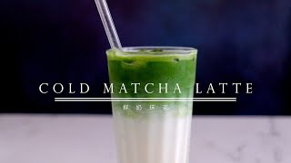 How to make Cold Matcha Latte