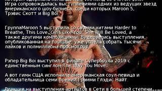 Звезды Супербоула 2019: видео Maroon 5 и Big Boi