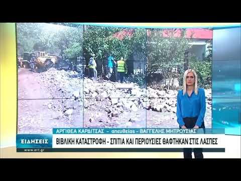 Εικόνες βιβλικής καταστροφής – Εγκλωβισμένοι οι κάτοικοι της Αργιθέας Καρδίτσας | 21/9/2020 | ΕΡΤ