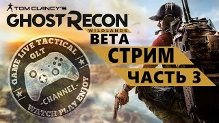 Стрим Ghost Recon: Wildlands (Beta) — Часть 3: Все сначала