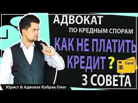 Адвокат по кредитным спорам | Советы адвоката по кредитам | Юрист Адвокат Кубрак Олег