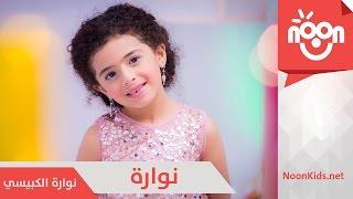 نوارة الكبيسي - نوارة    Nawarah Alkobaisi - Nawara