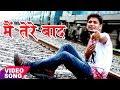 "Latest Hindi Sad Song - Mai Tere Baad - मै तेरे बाद - Shivesh Mishra ""Semi"" - Hindi Sad Songs 2017 video download"