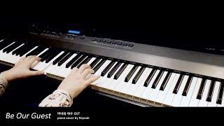 """미녀와 야수 Beauty And The Beast OST : """"Be Our Guest"""" Piano cover 피아노 커버"""