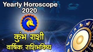 कुंभ वार्षिक राशिभविष्य 2020 Aquarius Horoscope 2020