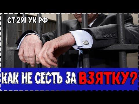 статья 291 УК РФ / Как избежать провокации дачи взятки  / #ЗнайПраво