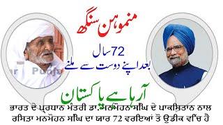 ਆ ਰਿਹਾ  ਹੈ ਮਨਮੋਹਨ ਸਿੰਘ 72 ਸਾਲ ਬਾਦ ਅਪਣੈੈ ਯਾਰ ਨੂੂ ਮਿਲਨ    Manmohan Singh Friend In Pak