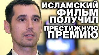 Исламский ролик наградили международной премией на Украине