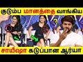 குடும்ப மானத்தை வாங்கிய சாயீஷா கடுப்பான ஆர்யா! | Tamil Cinema | Kollywood News