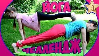 ✬ Йога челлендж на двоих с мамой. Гимнастический челлендж у кого лучше получилось?