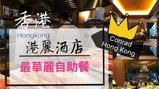 【吃喝玩樂】港麗酒店 自助餐 Conrad hong kong 自助餐推介,  BRASSERIE 懷歐敘, 香檳 brunch 可能是香港最豪華的自助餐, 香港美食, 自助餐優惠