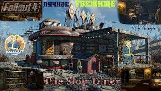 Fallout 4: Лучший Дом Для Игрока ► Уютно, Функционально, Креативно