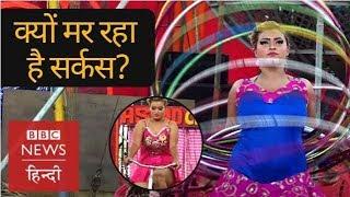 Circus: The sad Life of 'Happy' Performers (BBC Hindi)