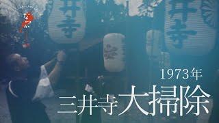 1973年 三井寺大掃除【なつかしが】