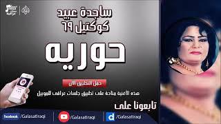 تحميل اغاني ساجده عبيد ردح حوريه تفليش MP3