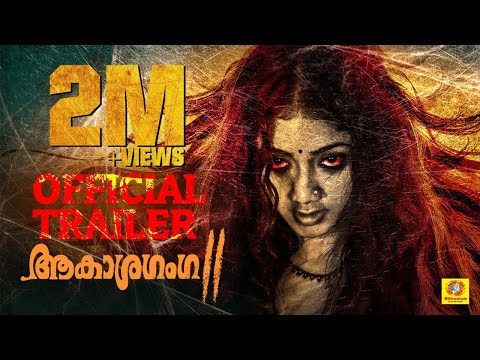 Akashaganga 2 Official Trailer - Vinayan