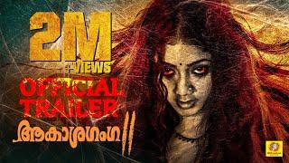Aakashaganga II Trailer