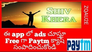 Shiv khera app earn money daily free paytm cash apps |Telugu