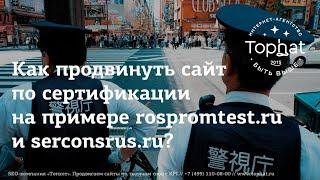 Как продвинуть сайт по сертификации на примере rospromtest.ru и serconsrus.ru?
