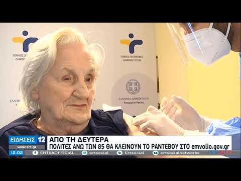 Ανοίγει τη Δευτέρα η πλατφόρμα emvolio.gov.gr για τους άνω των 85 | 09/01/21 | ΕΡΤ