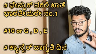 India NO 1 in Facebook fake accounts |10or G Mobile | Cancer awareness day| Kannada video