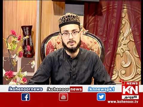 istakhara 14 June 2019 | Kohenoor News Pakistan