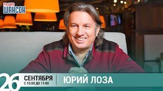 Юрий Лоза в гостях у Ксении Стриж («Стриж-Тайм», Радио Шансон)
